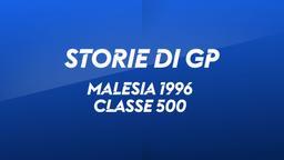 Malesia, Shah Alam 1996. Classe 500